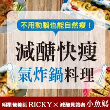 Chinese Bottom 32 - 減醣快瘦氣炸鍋料理