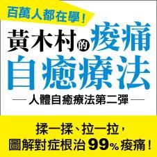 Chinese Bottom 35 - 黃木村的痠痛自癒療法