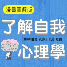 Chinese Bottom 39 - 了解自我心理學 漫畫圖解版
