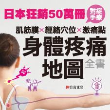 Chinese Bottom 42 - 肌筋膜‧經絡穴位‧激痛點,對症手療身體疼痛地圖全書