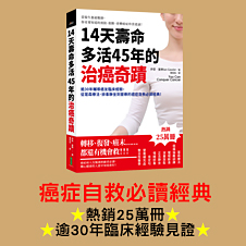 Chinese Bottom 50 - 14天壽命多活45年的治癌奇蹟-