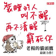 Chinese Bottom 22 - 裝睡的人叫不醒