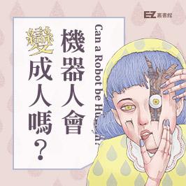 Chinese Bottom 12 - 機器人會變成人嗎?