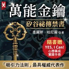 Chinese Bottom 51 - 萬能金鑰