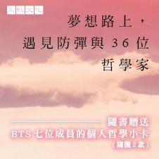 Chinese Bottom 04 - 夢想路上,遇見防彈與36位哲學家