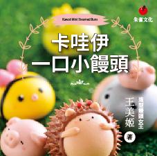 Chinese Bottom 03 - 卡哇伊一口小饅頭