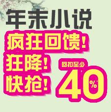Chinese Bottom 02 - 年末疯狂回馈 !狂降!快抢!