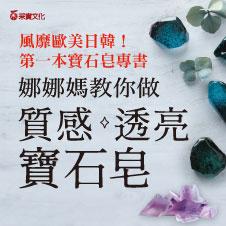 Chinese Bottom 11 - 娜娜媽教你做質感透亮寶石皂