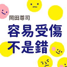 Chinese Bottom 33 - 容易受傷不是錯