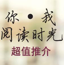 Chinese Bottom 01 - 你我阅读时光-超值