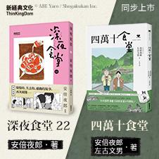 Chinese Bottom 24 - 深夜食堂+四萬十食堂