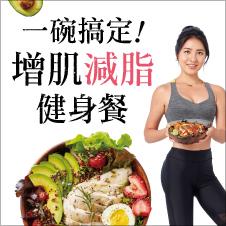Chinese Bottom 17 -  May力體態!增肌減脂全攻略