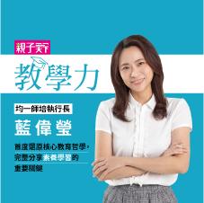 Chinese Bottom 49 - 教學力