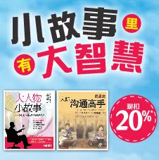 Chinese Bottom 07 - 戴晨志—小故事里面有大智慧