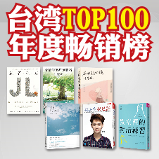Chinese Bottom 02 - 台湾top100