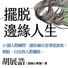 Chinese Bottom 29 - 擺脫邊緣人生
