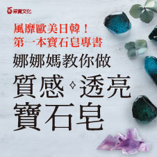 Chinese Bottom 32 - 娜娜媽教你做質感透亮寶石皂