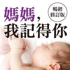 Chinese Bottom 35 - 媽媽我記得你