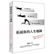 Chinese Bottom 38 -拓展你的人生地圖