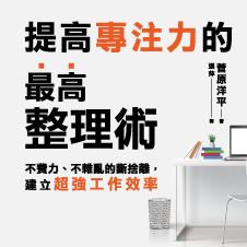 Chinese Bottom 41 - 提高專注力的最高整理術