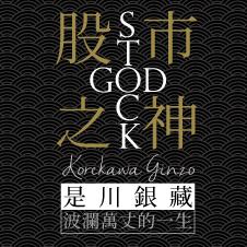 Chinese Bottom 42 - 漫畫 股市之神