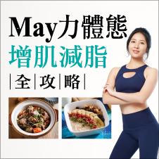 Chinese Bottom 48 - May力體態!增肌減脂全攻略