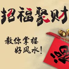 Chinese Bottom 05 - 招福聚财!教你学习掌握好风水!