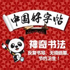Chinese Bottom 14 - 中国好字帖