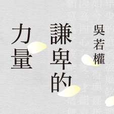 Chinese Bottom 17 - 謙卑的力量