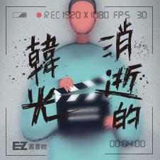 Chinese Bottom 19 - 消逝的韓光