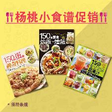 Chinese Bottom 05 - 杨桃文化 行动食谱 促销