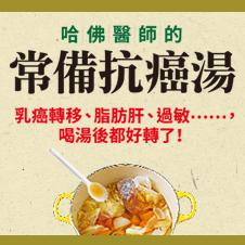 Chinese Bottom 11 - 哈佛醫師的常備抗癌湯