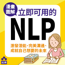 Chinese Bottom 14 - 【漫畫圖解】立即可用的NLP