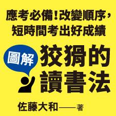 Chinese Bottom 16 - 【圖解】狡猾的讀書法