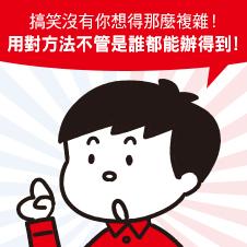 Chinese Bottom 20 - 人氣王、冷場王的話術決勝點