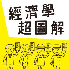 Chinese Bottom 21 - 經濟學超圖解