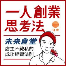 Chinese Bottom 23 - 一人創業思考法