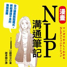 Chinese Bottom 25 - 漫畫NLP溝通筆記