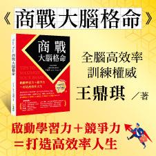 Chinese Bottom 27 - 商戰大腦格命