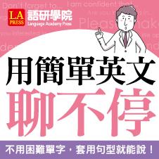 Chinese Bottom 28 - 用簡單英文聊不停-
