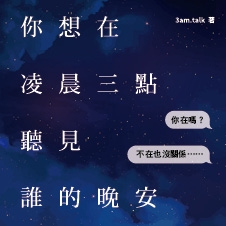 Chinese Bottom 39 - 你想在凌晨三點聽見誰的晚安