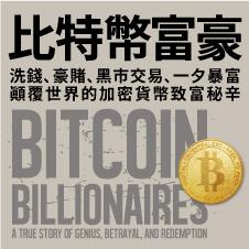 Chinese Bottom 42 - 比特幣富豪