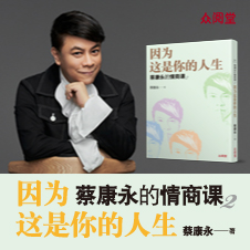 Chinese Bottom 31 - 蔡康永的情商課2