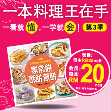 Chinese Bottom 10 - 第三季料理王
