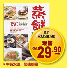 Chinese Bottom 12 - 蒸餸-促销
