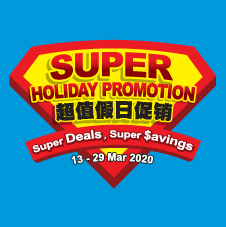 Chinese Bottom 02 - Super Holiday Promotion 2020