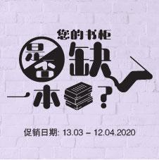 Chinese Bottom 12 - 3月您的书柜是否缺了一本书?
