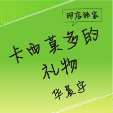 CD Bottom 06 - PO Hua Chen Yu