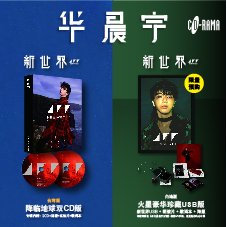 CD Bottom 23 - PO HUA CHENYU