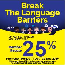 English Bottom 05 - Language Barrier
